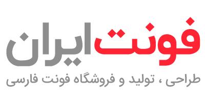 همکار رسمی مجموعه فونت ایران
