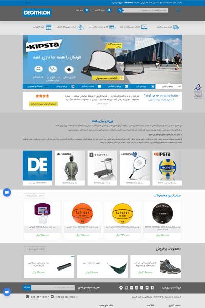 فروشگاه اینترنتی برند دکاتلون فرانسه در ایران