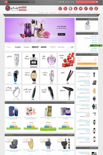 فروشگاه اینترنتی عطر و ادکلن ارشاکو