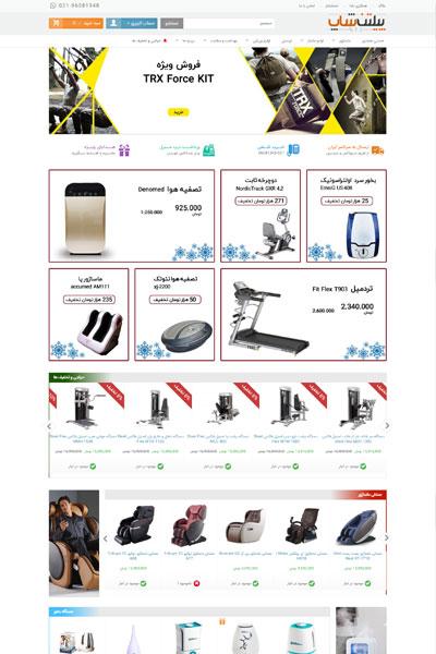 PiltanShop, online sport equipments store