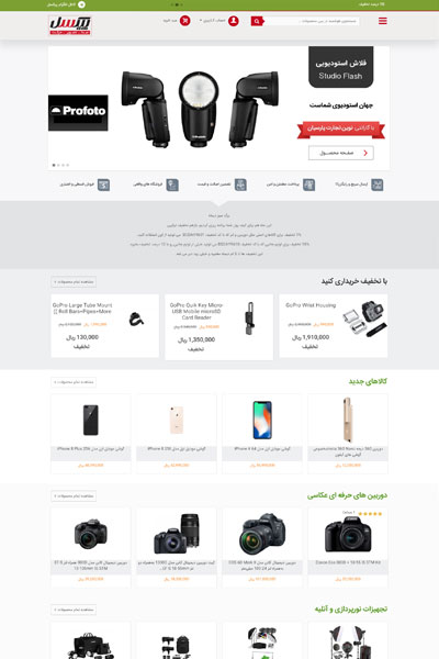 فروشگاه اینترنتی دوربین و تجهیزات پیکسل