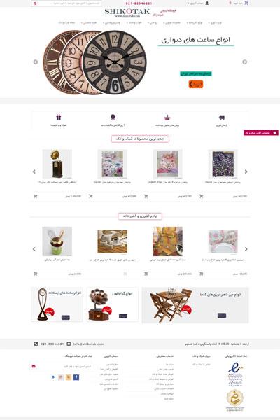 ShikoTak, online decoration and accessories store